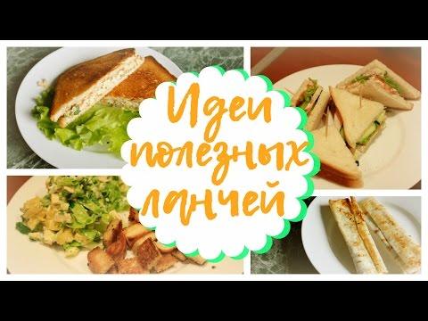Идеи вкусных и быстрых перекусов с собой в школу/универ