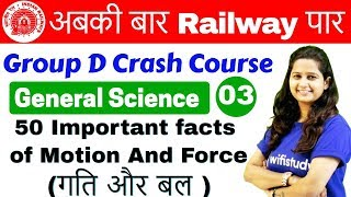 12:00 PM - Group D Crash Course | GS by Shipra Ma'am | Day#03 | 50 Important Facts of Motion &a