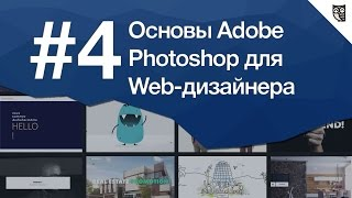 Основы Photoshop для веб-дизайнера Урок 4. Как подобрать фотографии для сайта. Правила и сервисы