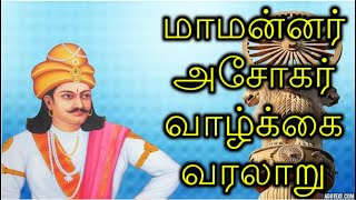 Biography of Ashoka (Indian King)- அசோகர் வாழ்க்கை வரலாறு