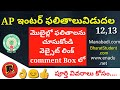 AP Intermediate Results 2018 || How to Download inter Results 2018 Link || Ap inter 1st year 2d year