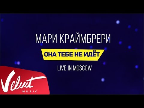 Мари Краймбрери - Она тебе не идёт (Live in Moscow)