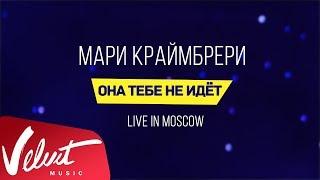 "Мари Краймбрери - ""Она тебе не идёт"" (Live in Moscow)"