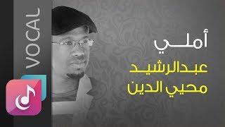 أملي من البوم اسرار - مؤثرات || أداء عبدالرشيد محي الدين || Official Lyrics Video Exclusive