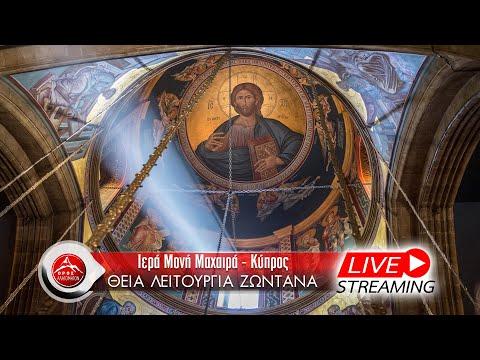 🔴 Θεία Λειτουργία στην Ιερά Μονή Μαχαιρά (ζωντανά-live)