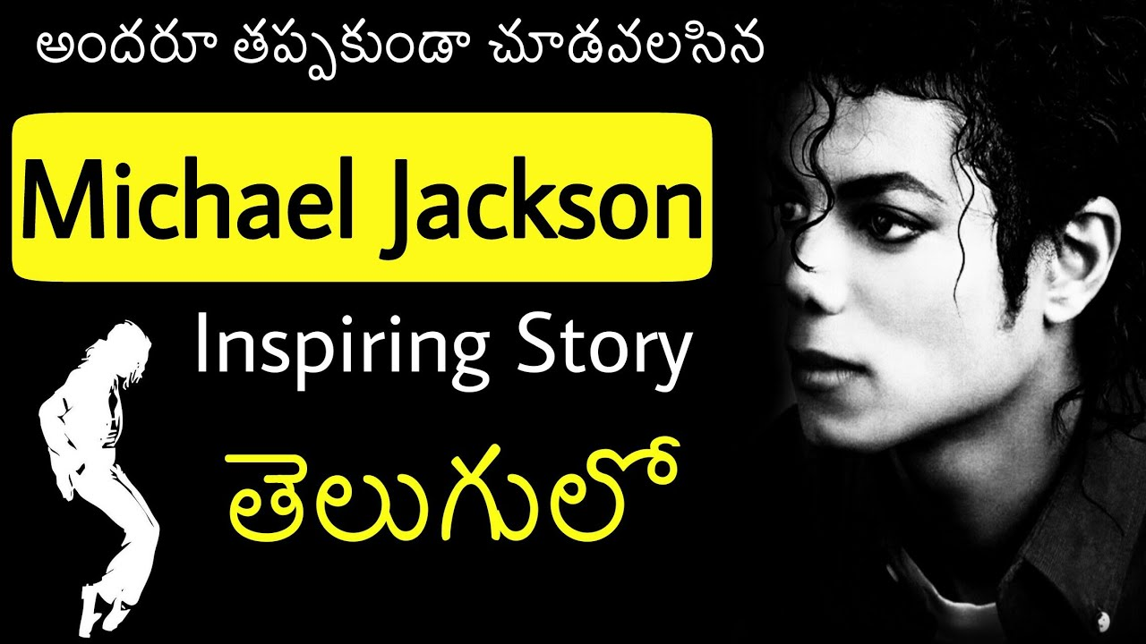 Thesis Statement For Comparison Essay  Sample Essays For High School also High School Persuasive Essay Examples Michael Jackson Biography In Telugu  Inspiring Life Story Of Michael  Jackson In Telugu Telugu Badi Example Of Essay Proposal