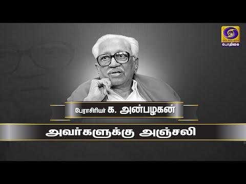 பேராசிரியர் பெருந்தகை | Tribute to Prof.K.Anbazhagan