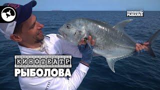 Рыболовное путешествие Австралия Часть 5 Кинотеатр рыболова