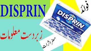 disprin tablet uses   disprin tablet uses in urdu   disprin tablets side effects