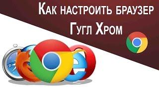 Як налаштувати браузер Гугл Хром (Google Chrome)