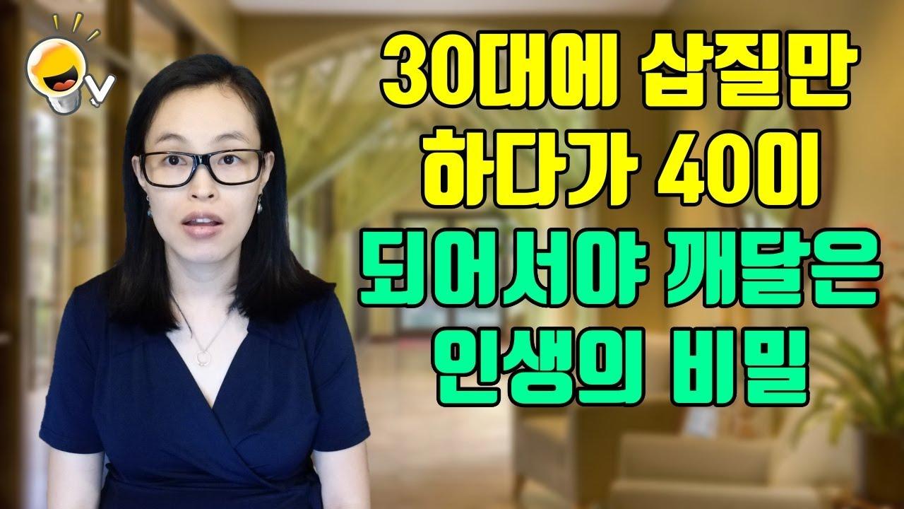 한국여자가 미국에 와서 40살을 맞으며 깨달은 것들 (스트레스, 자기계발, 영어공부)