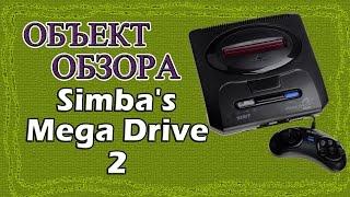Объект Обзора - Simba's Mega Drive 2 [ОБЪЕКТ]