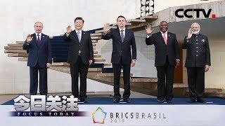 《今日关注》 20191115 经济增长打造创新未来 金砖为世界注入正能量  CCTV中文国际