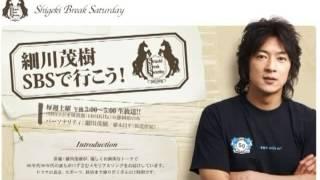 細川茂樹 SBSで行こう!〜Shigeki Break Saturday〜(ほそかわしげき エ...