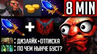 АКС ЧЕРЕЗ АГАНИМ И УРОН С РУКИ | AXE DOTA 2