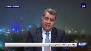 """قراءة في الموقف العربي ضد """"صفقة القرن"""" (1/2/2020)"""