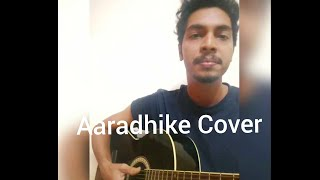 Aaradhike Song Cover | Ambili movie |  Amaldev VV | Sooraj Santhosh | Vishnu Vijay | Guitar chords