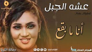 عشه الجبل - أنا ما بقع || New 2021 || اغاني حفل صالة الثريا