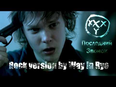 Трек Oxxxymiron - Последний звонок (Vitto D. Exclusive Remix) vk.com/oxxxymiron в mp3 256kbps