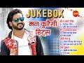 Mann Qureshi all hit songs || super hit songs || audio jukebox || Chhattisgarhi songs ||
