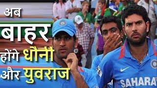 टीम इंडिया से बाहर होंगे धौनी और युवराज, इस दिग्गज ने लगाए कयास.....