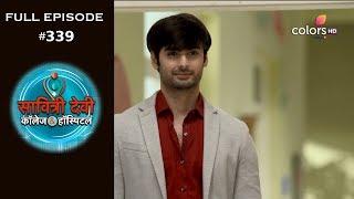 Savitri Devi College & Hospital - 24th August 2018 - सावित्री देवी कॉलेज & हॉस्पिटल - Full Episode