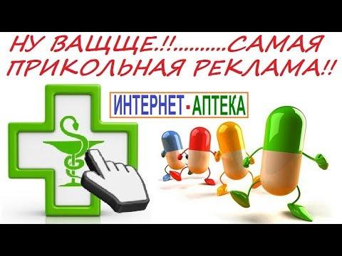 Прикольная реклама.Интернет-аптека.Лекарства в интернете.Доставка по России.