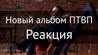 Беседа с Алексеем Никоновым, новый альбом ПТВП