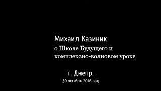 Михаил Казиник о Новой Школе