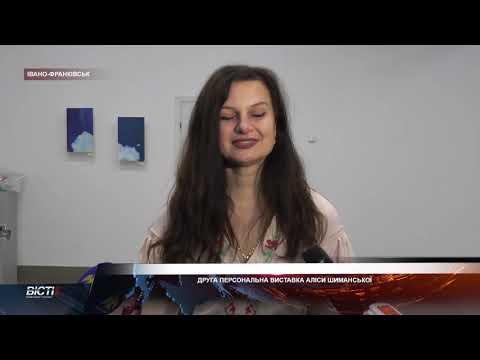 Друга персональна виставка картин лікаря Аліси Шиманської