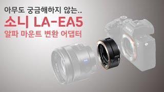 소니 알파 마운트 변환 어댑터 LA-EA5