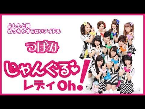【つぼみ】 じゃんぐるレディOh! 10月16日 放送(2018)