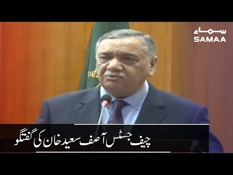 Chief Justice Asif Saeed Khan Khosa Speech | Samaa TV | July 27, 2019