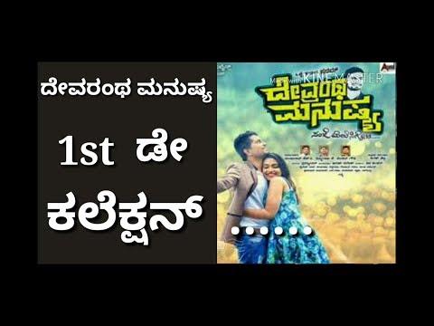 Devrantha manushya movie response||...