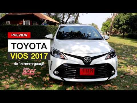 โตโยต้า กาญจนบุรี - รีวิว - วีออสใหม่ NEW VIOS 2017 Minorchange