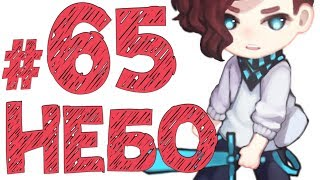 Lp. #КроваваяИстория #65 В НЕБЕСА!