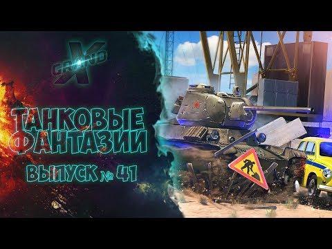 Танковые фантазии №41   Приколы с танками   от GrandX [World of Tanks] thumbnail