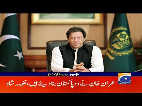 Geo Headlines - 01 PM - 09 January 2019
