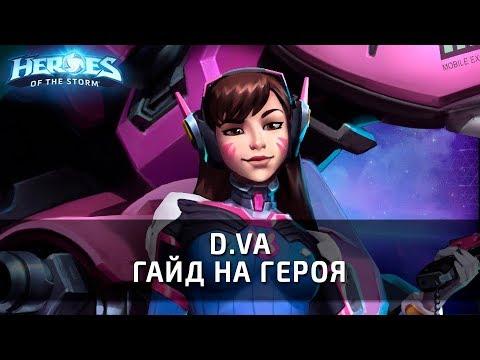 видео: d.va - гайд на героя по heroes of the storm