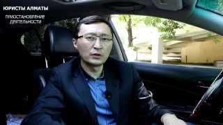 Как приостановить деятельность ИП или юр. лица в Казахстане(, 2015-08-03T17:28:40.000Z)
