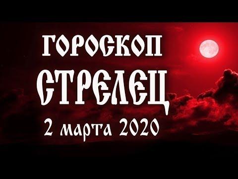 Гороскоп на сегодня 2 марта 2020 года Стрелец ♐ Полнолуние через 7 дней
