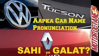 Aapka कार के नामों Ka Pronunciation: सही या गलत? Volkswagen, Hyundai, Brezza
