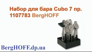 Обзор Набор для бара Cubo BergHOFF 1107783 от BergHOFF dp ua