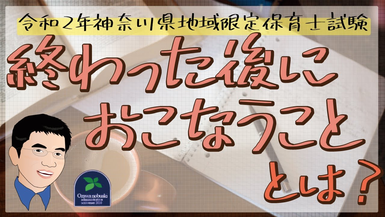 神奈川 県 地域 限定 保育 士 試験