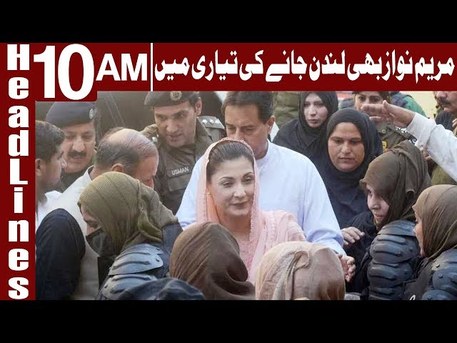 Another Drama of Sharif Family? | Headlines 10 AM | 9 December 2019 | Express News