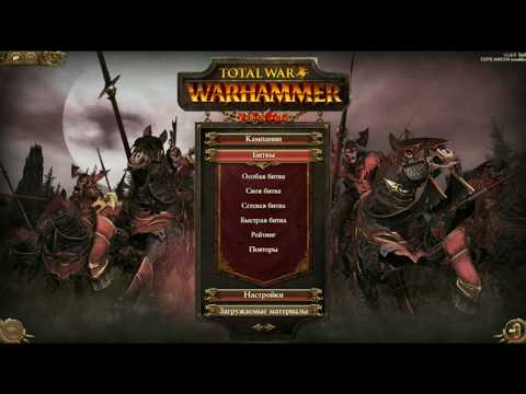 Что делать если Total War: Warhammer не запускается!