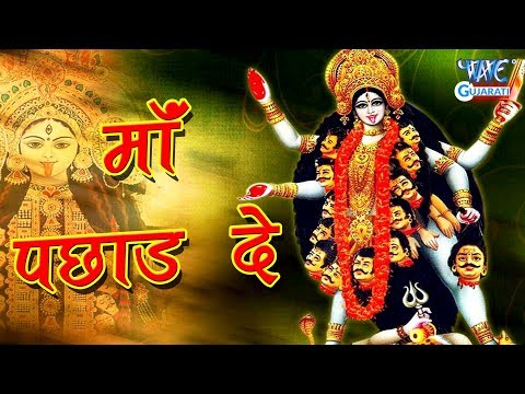 ude-lal-chunariya-maa-ki-|-maa-pachad-de-|-gujarati-garba-bhakti-2018-|-vishal-joshi-|