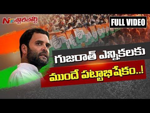 All Set for Rahul Gandhi's Elevation as Congress President || Story Board Full Video || NTV
