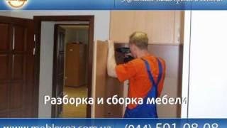 Офисный переезд(Видео Комплексная перевозка мебели, грузчики, упаковочные материалы., 2009-06-01T13:40:46.000Z)