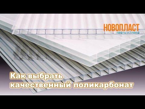 Поликарбонат в Николаеве купить цена Николаев недорого